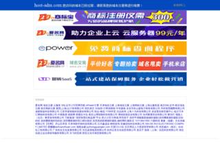 host-adm.com screenshot