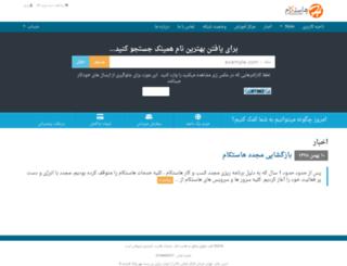 hostcom.ir screenshot