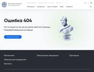 hoster.bmstu.ru screenshot