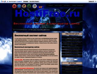 hostifree.ru screenshot