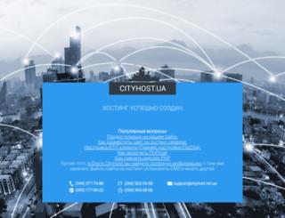 hosting2.cityhost.com.ua screenshot