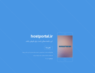 hostportal.ir screenshot