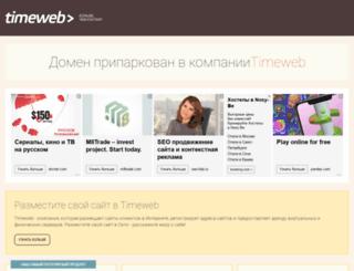 hot-tub.ru screenshot