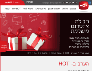 hot.net.il screenshot