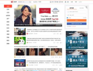 hot.weibo.com screenshot