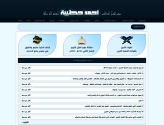 hotaybah.com screenshot