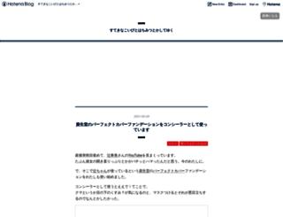 hotcake.hatenadiary.jp screenshot