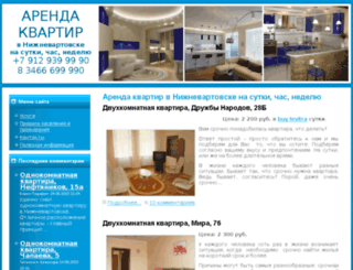 hotel-n-v.ru screenshot
