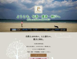 hotel-shunka.jp screenshot