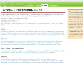 hotel.alltravels.com.ua screenshot