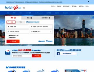 hotel.hutchgo.com.hk screenshot