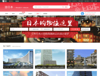 hotel.jpyoo.com screenshot