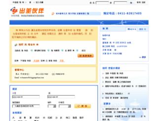 hotel.shippingchina.com screenshot