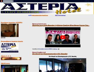 hotelasteriasteiri.blogspot.com screenshot