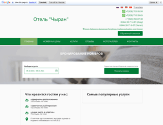hotelchyran.ru screenshot