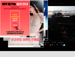 hoteldongbang.com screenshot