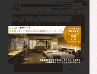 hotelhananoyu.jp screenshot