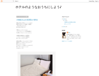 hotelismyroom.blogspot.jp screenshot