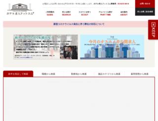 hotelkyujin.com screenshot