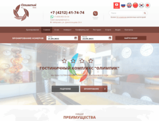 hotelolympik.ru screenshot