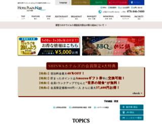 hotelplazakobe.co.jp screenshot