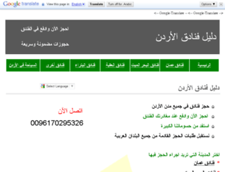 hotels-jordan-booking.com screenshot