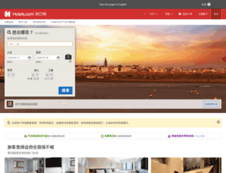 hotels.cn screenshot