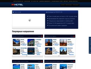 hotels.prohotel.ru screenshot