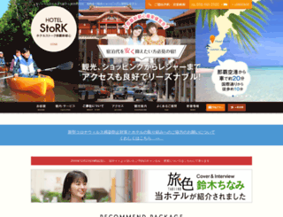 hotelstork.jp screenshot