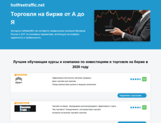 hotfreetraffic.net screenshot