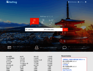 hotfrog.jp screenshot