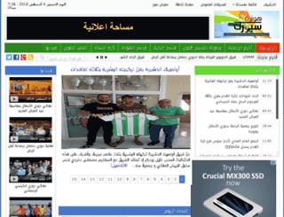 houarasport.com screenshot