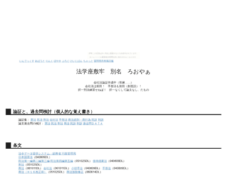hougakuzasikirou.nobody.jp screenshot