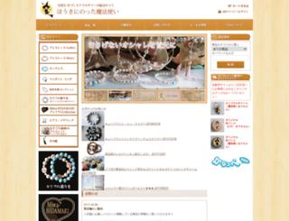 houki-mahoutsukai.com screenshot