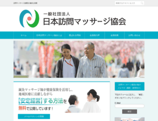 houmon-massage.jp screenshot