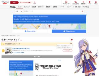 house.blogmura.com screenshot