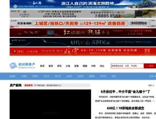 house.hangzhou.com.cn screenshot