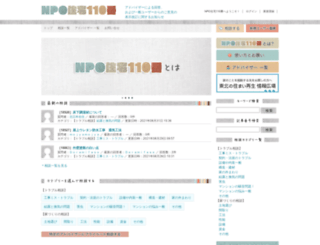 house110.com screenshot