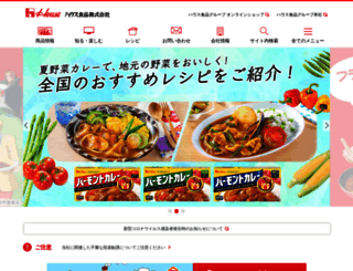 housefoods.jp screenshot