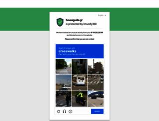 houseguide.gr screenshot