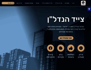 househunt.co.il screenshot