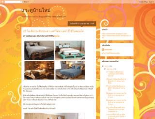 houseone1.blogspot.com screenshot