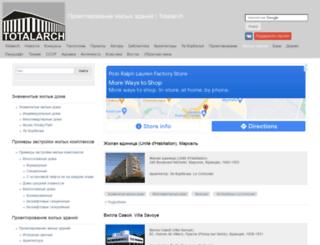 housing.totalarch.com screenshot