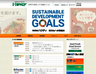 howdy.co.jp screenshot