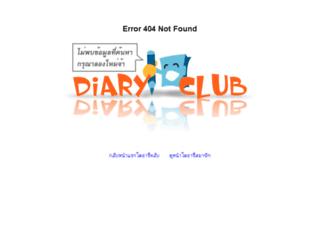 howsad.diaryclub.com screenshot