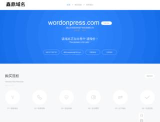 howto.wordonpress.com screenshot