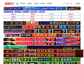 howtocallchina.com screenshot