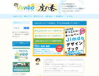 howtouse.jimdo.com screenshot