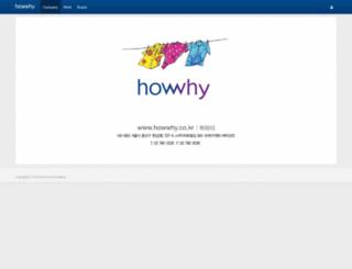 howwhy.co.kr screenshot