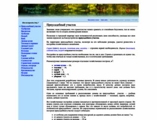 hoz-block.narod.ru screenshot
